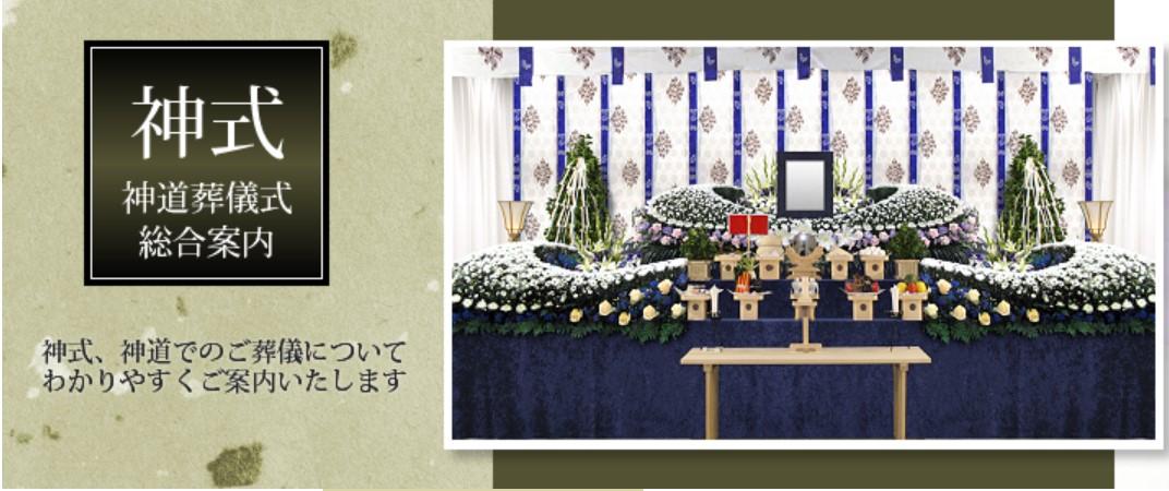 神道葬儀式総合案内