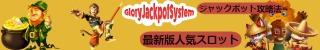 https://gloryjackpotsystem.jp/