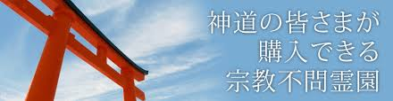 神道の皆さまが購入できる宗教不問霊園
